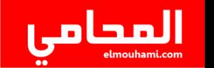 El Mouhami – Avocat Algérien – Connaître Ton Droit