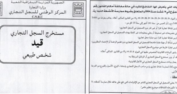 السجل التجاري القيد التعديل الشطب El Mouhami Avocat Algerien Connaitre Ton Droit
